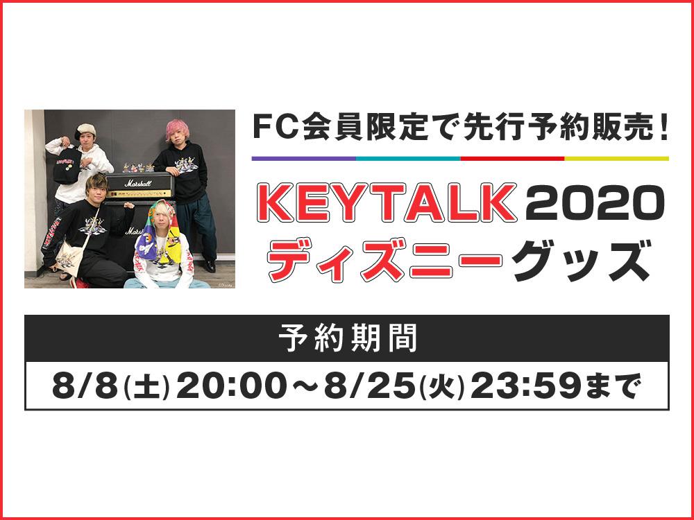 KEYTALK 2020【DISNEY】グッズ