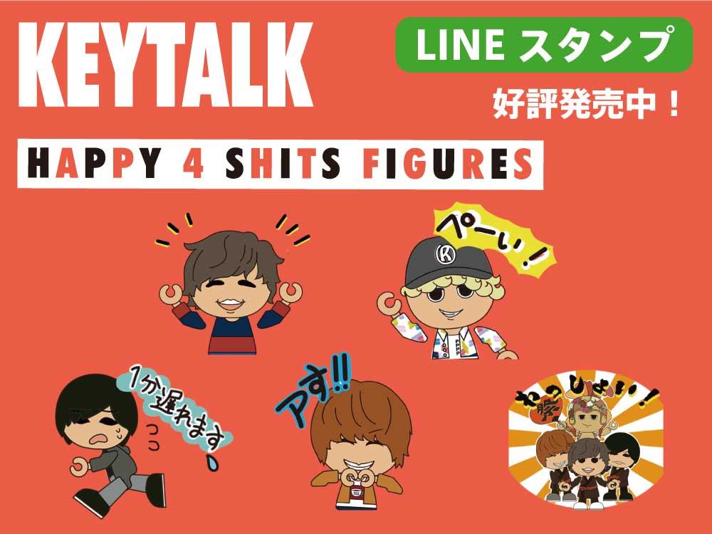 KEYTALK LINEスタンプ好評発売中!