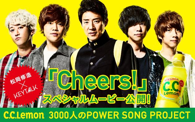 松岡修造 × KEYTALK CCレモン オリジナルソング「Cheers!」スペシャルムービー公開!