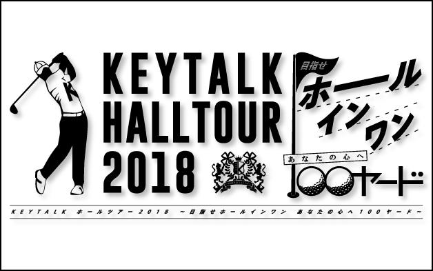 KEYTALK初のホールツアー開催決定!