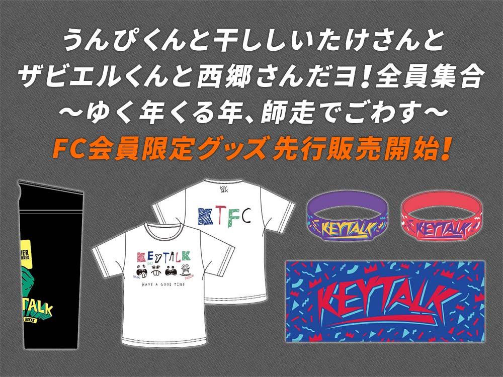FCツアー会員限定グッズ