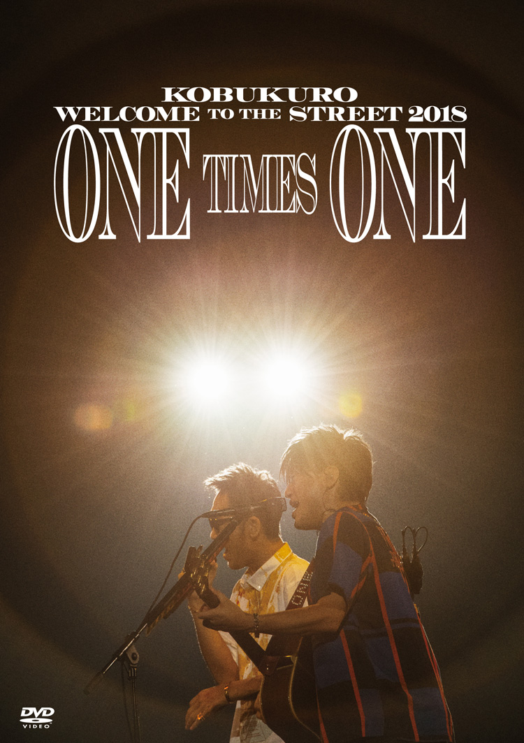 KOBUKURO WELCOME TO THE STREET 2018 ONE TIMES ONE FINAL at 京セラドーム大阪(通常盤DVD)