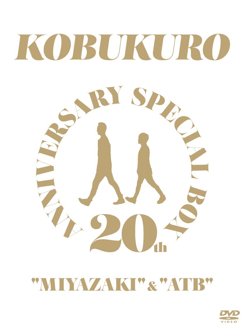 "20TH ANNIVERSARY SPECIAL BOX ""MIYAZAKI"" & ""ATB""(ファンサイト会員限定盤DVD)"