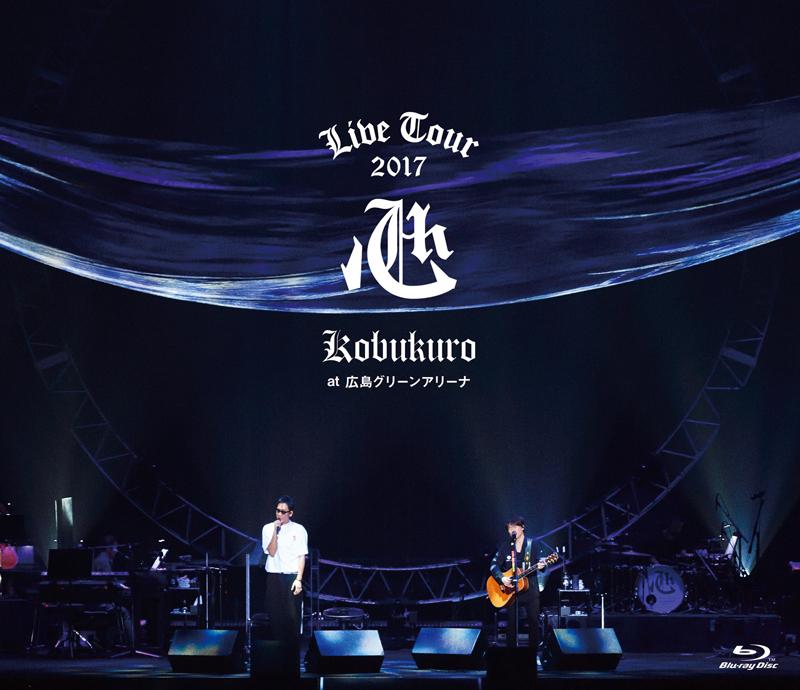 "KOBUKURO LIVE TOUR 2017 ""心"" at 広島グリーンアリーナ(通常盤 Blu-ray)"