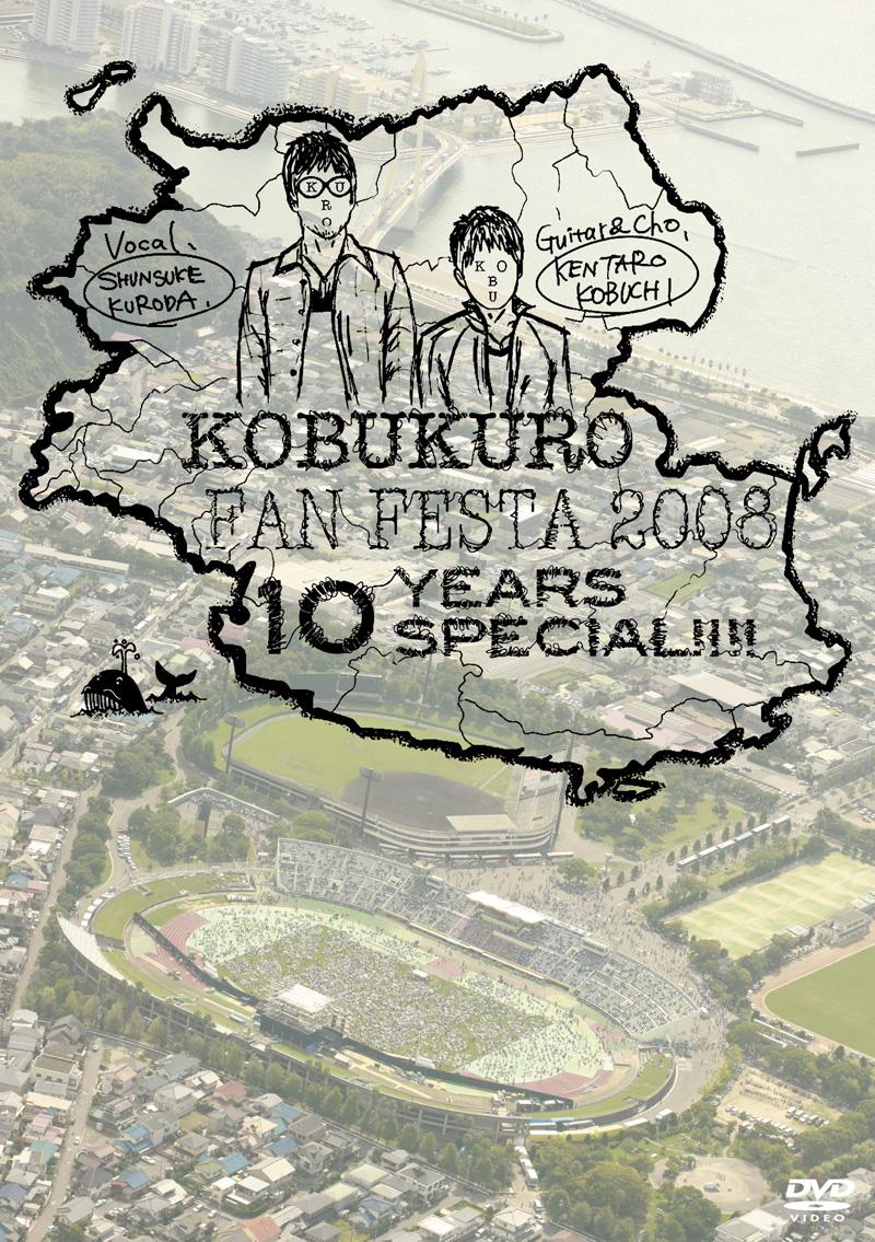 KOBUKURO FAN FESTA 2008〜10 YEARS SPECIAL!!!!