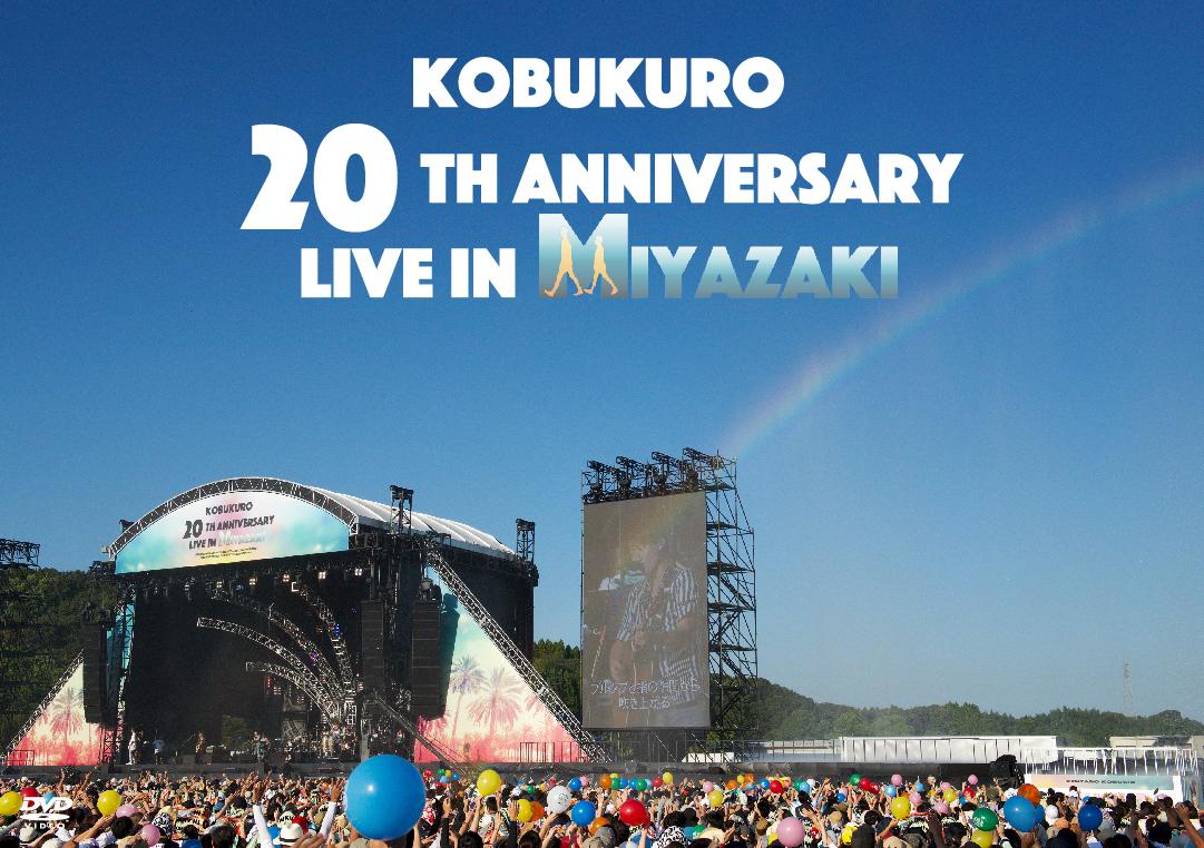 KOBUKURO 20TH ANNIVERSARY LIVE IN MIYAZAKI(DVD)