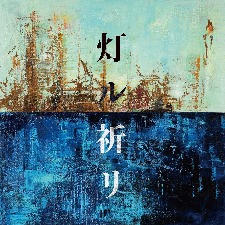 灯ル祈リ(通常盤)