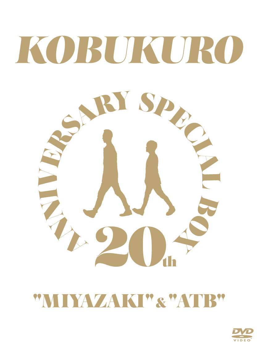 "20TH ANNIVERSARY SPECIAL BOX ""MIYAZAKI"" & ""ATB""(完全生産限定盤DVD)"