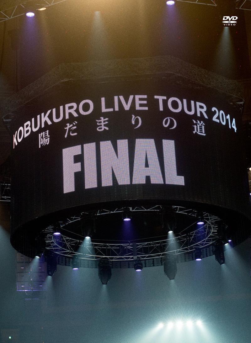 "KOBUKURO LIVE TOUR 2014 ""陽だまりの道"" FINAL at 京セラドーム大阪(DVD)"