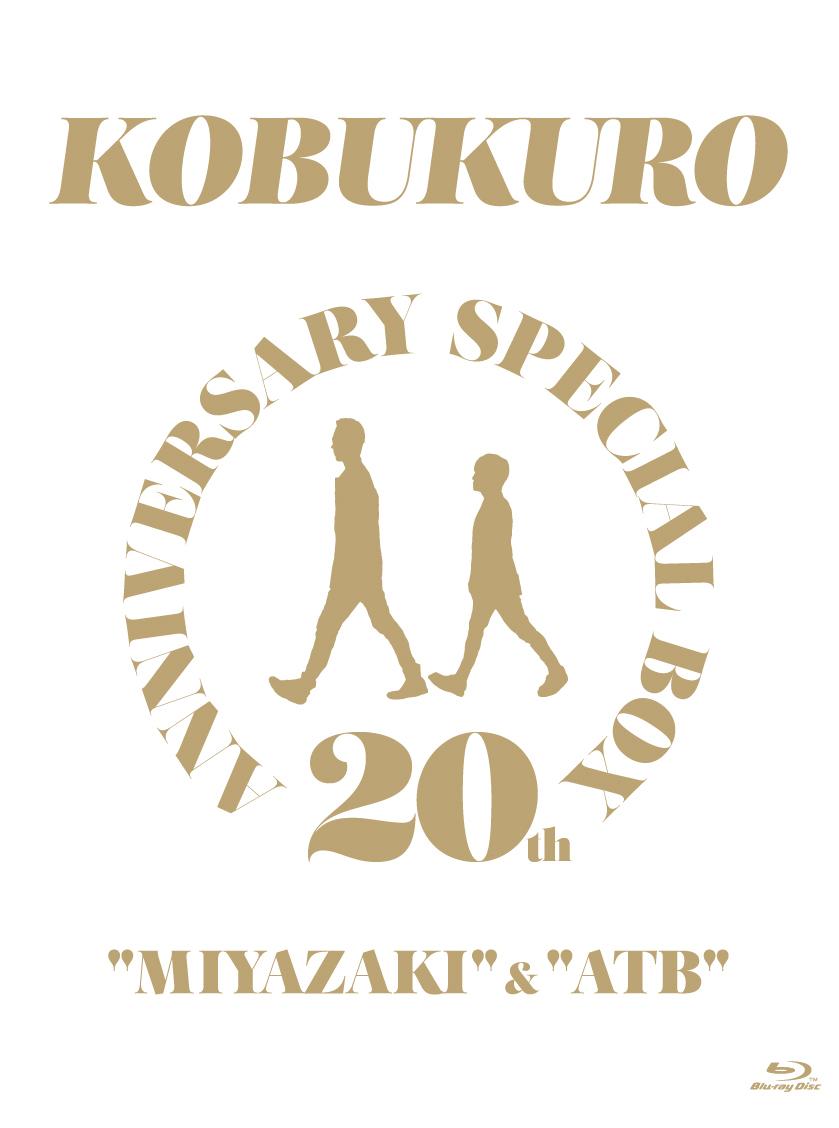 "20TH ANNIVERSARY SPECIAL BOX ""MIYAZAKI"" & ""ATB""(ファンサイト会員限定盤Blu-ray)"