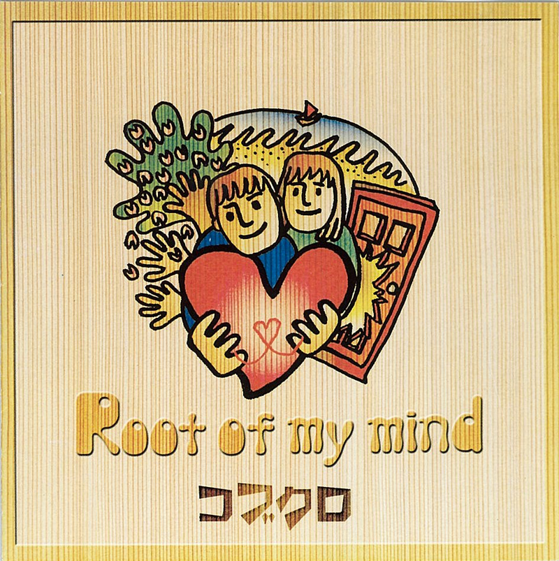Root of my mind