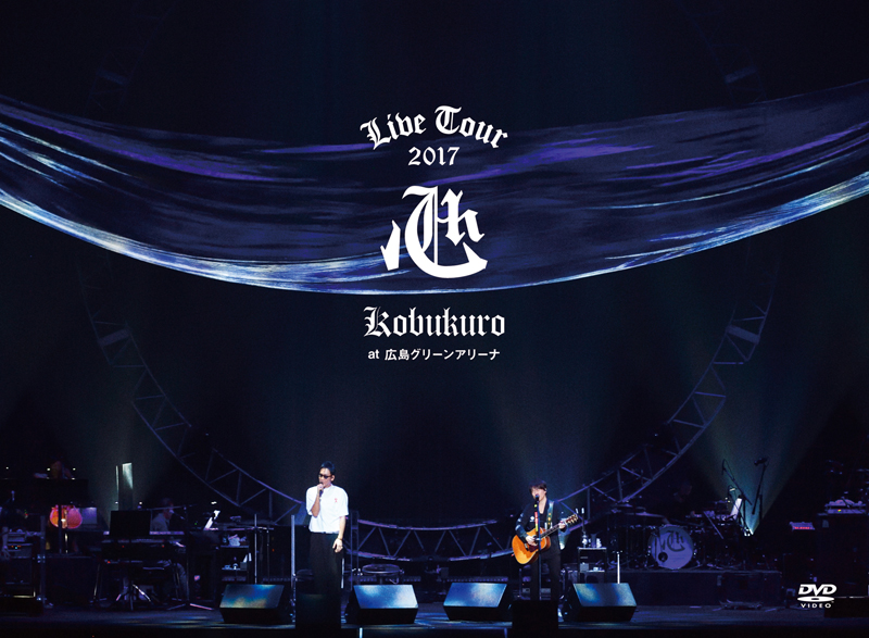 "KOBUKURO LIVE TOUR 2017 ""心"" at 広島グリーンアリーナ(初回限定盤 DVD)"