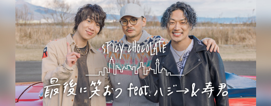 SPICY CHOCOLATE 最後に笑おう feat. ハジ→ & 寿君