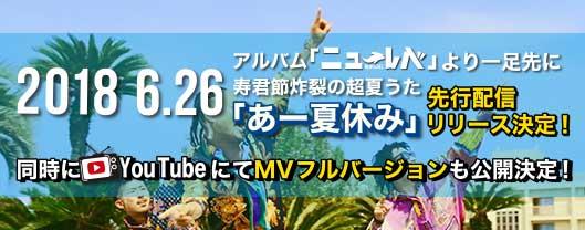 「あー夏休み」MV