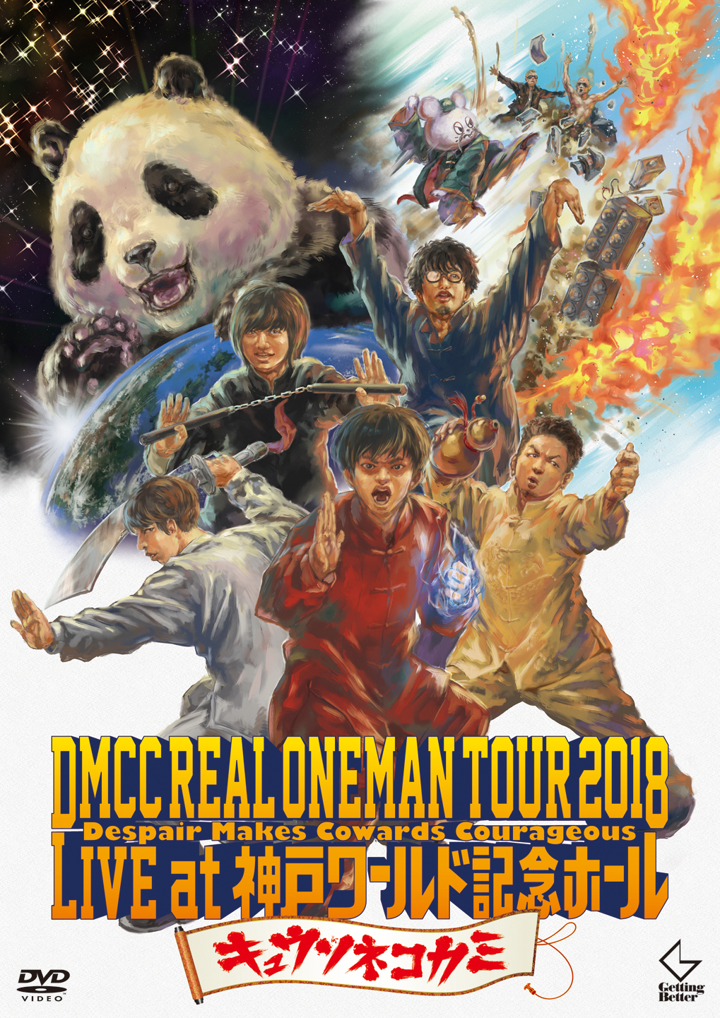 DMCC REAL ONEMAN TOUR 2018 -Despair Makes Cowards Courageous Live at 神戸ワールド記念ホール