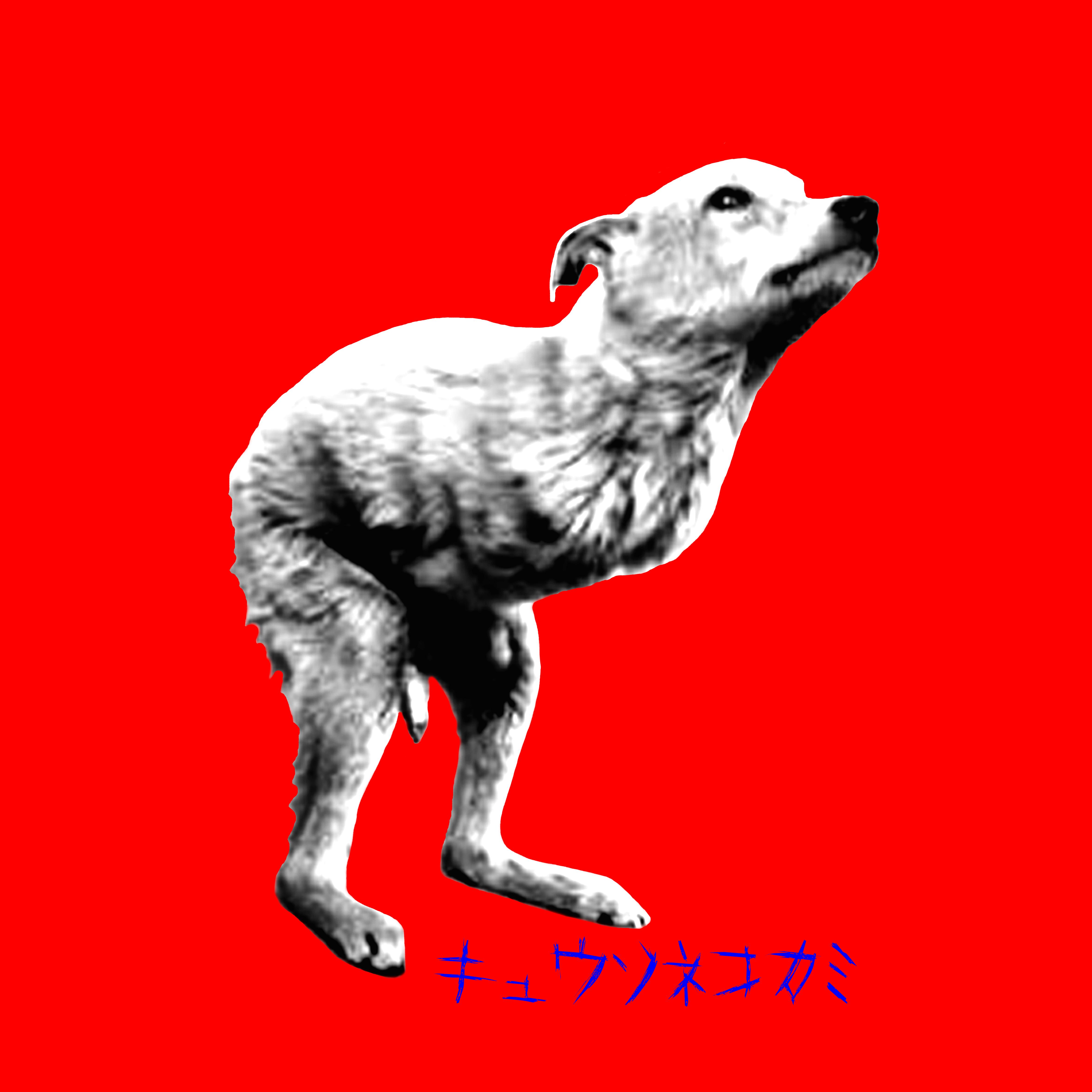 キュウソネコカミ(赤盤)