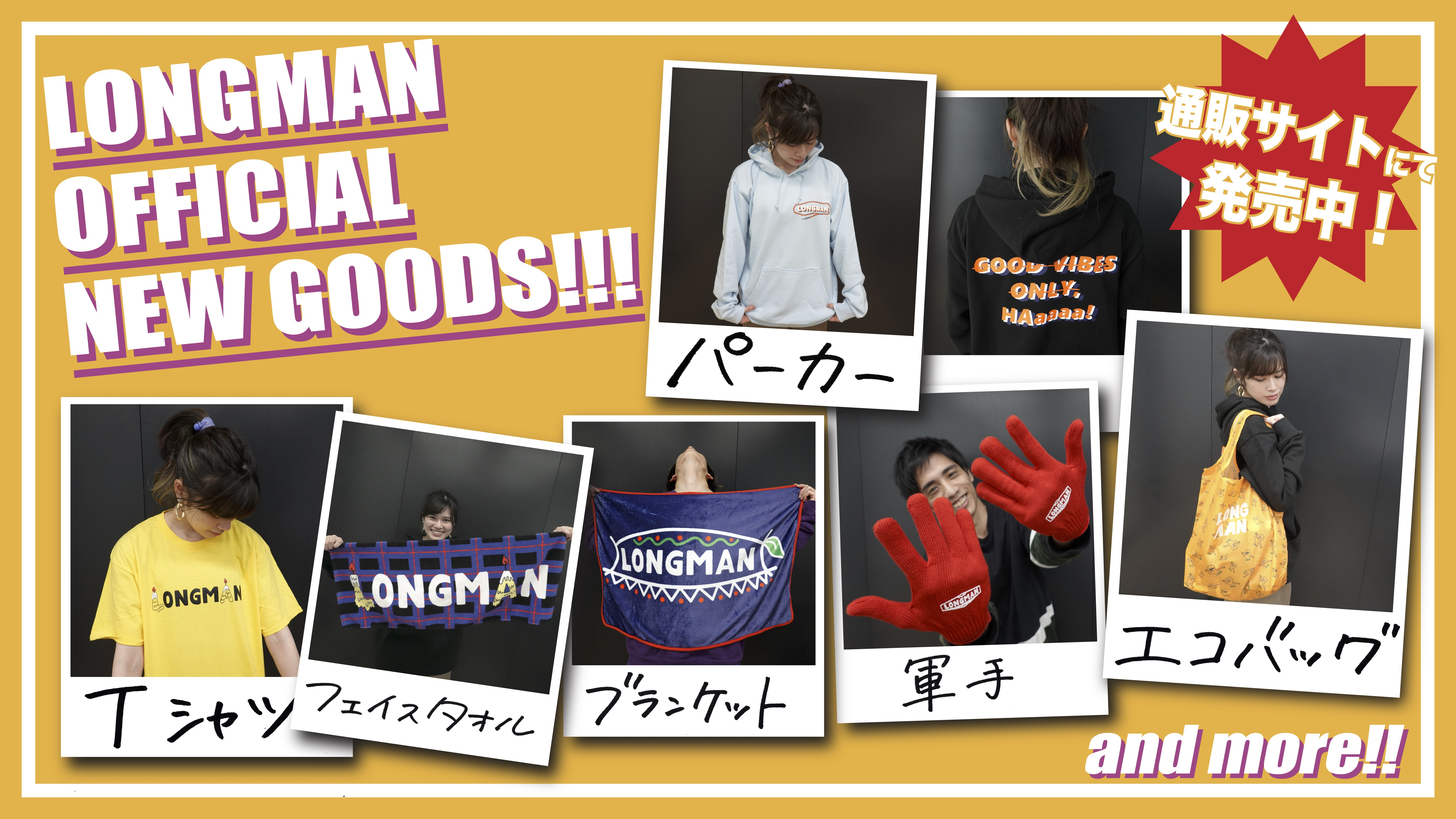 LONGMAN  OFFICIAL NEW GOODS 通販サイトにて販売中!