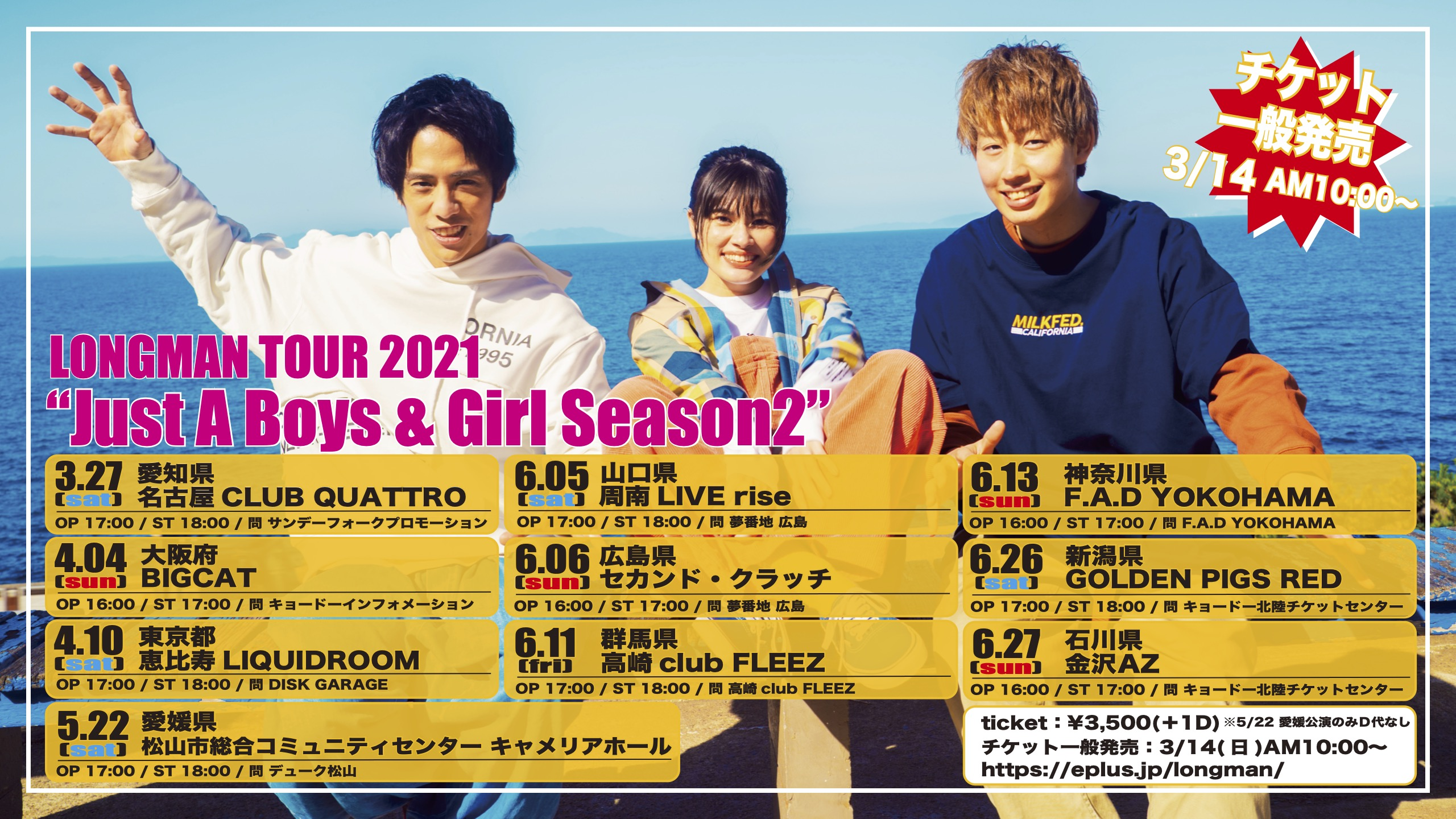 "LONGMAN TOUR 2021 ""Just A Boys & Girl Season2""開催決定!"