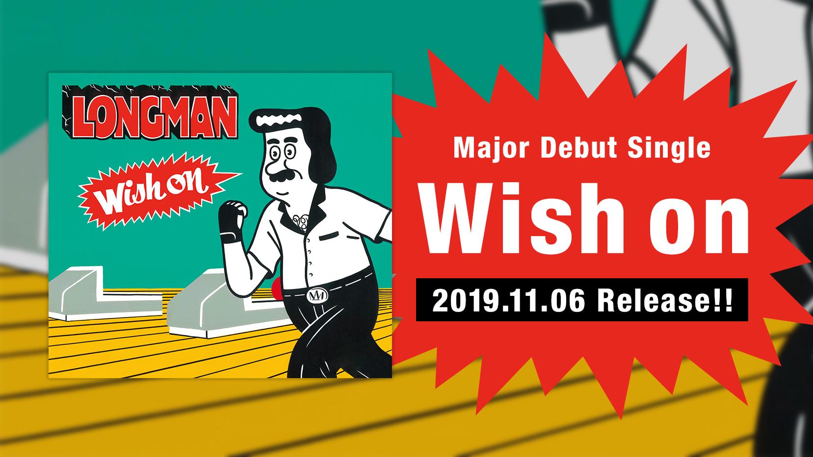 「Wish on」
