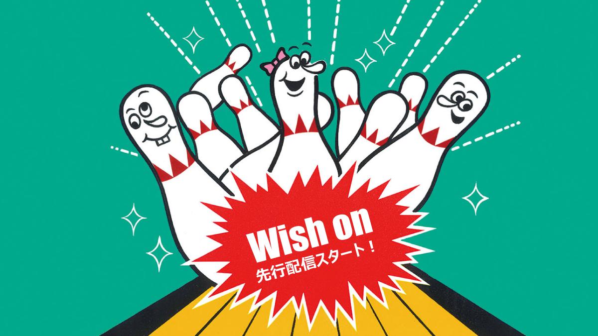 「Wish on」先行配信