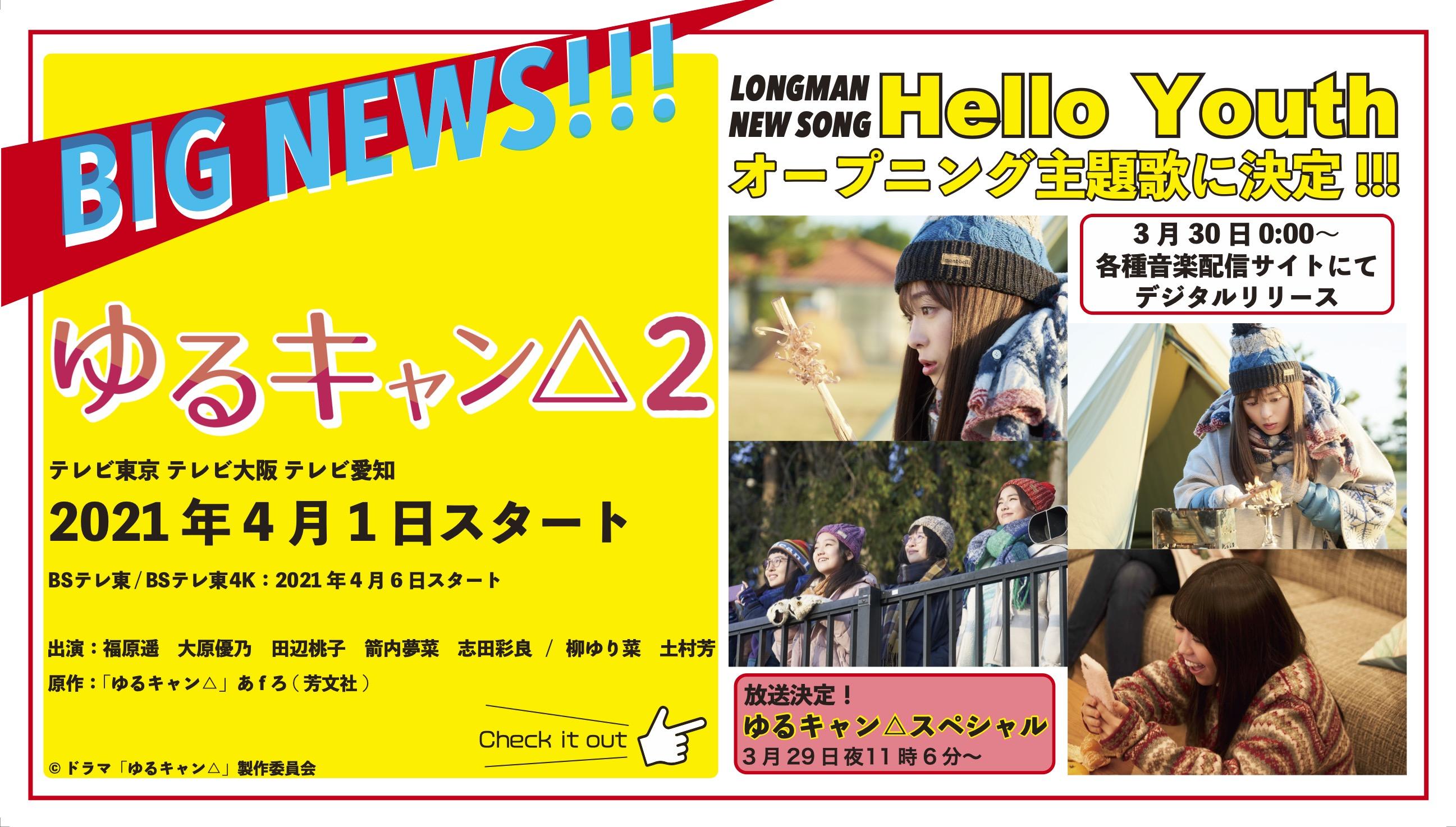 木ドラ24「ゆるキャン△2」オープニング主題歌にLONGMAN新曲「Hello Youth」が決定!