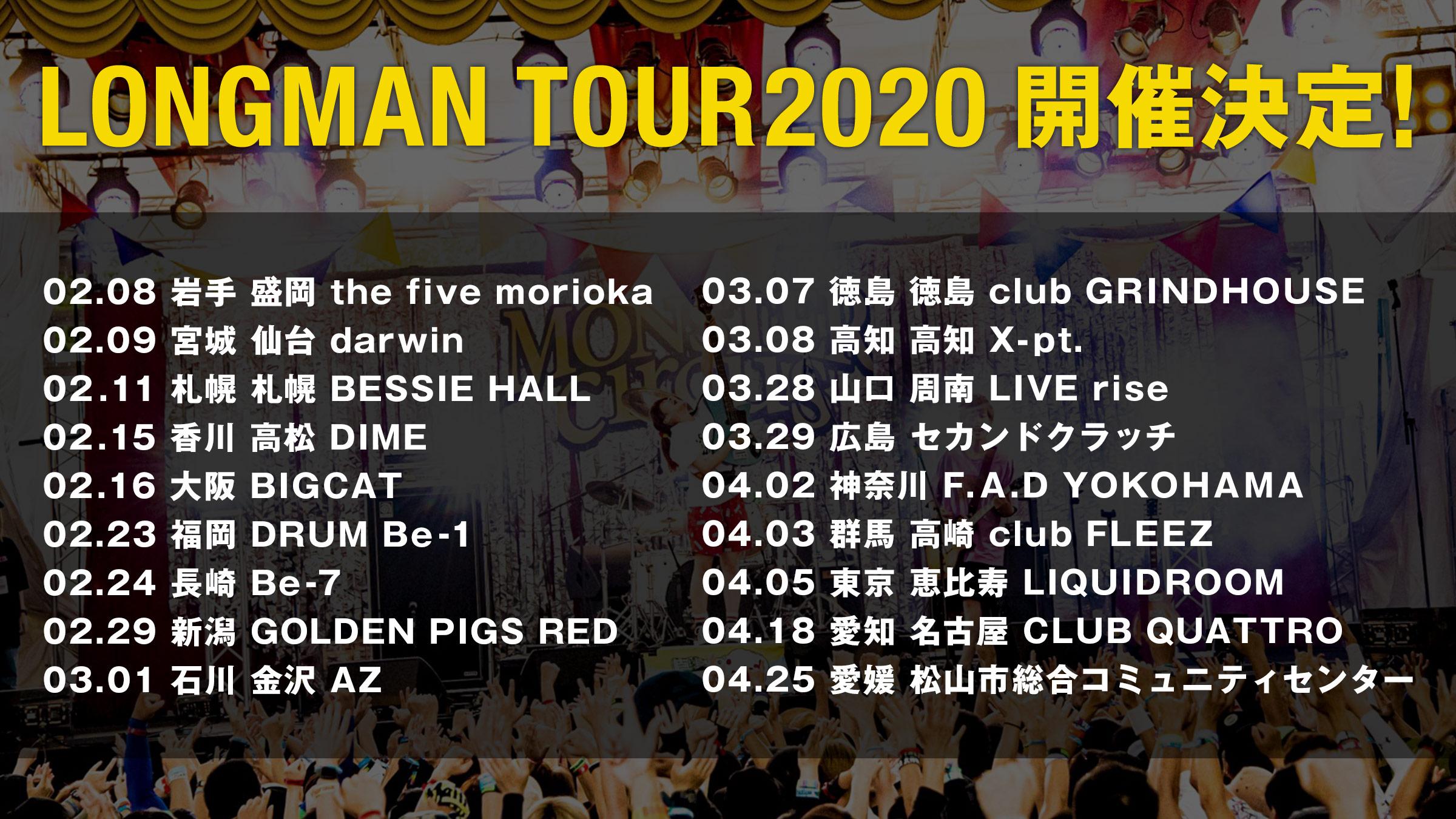 LONGMAN TOUR2020