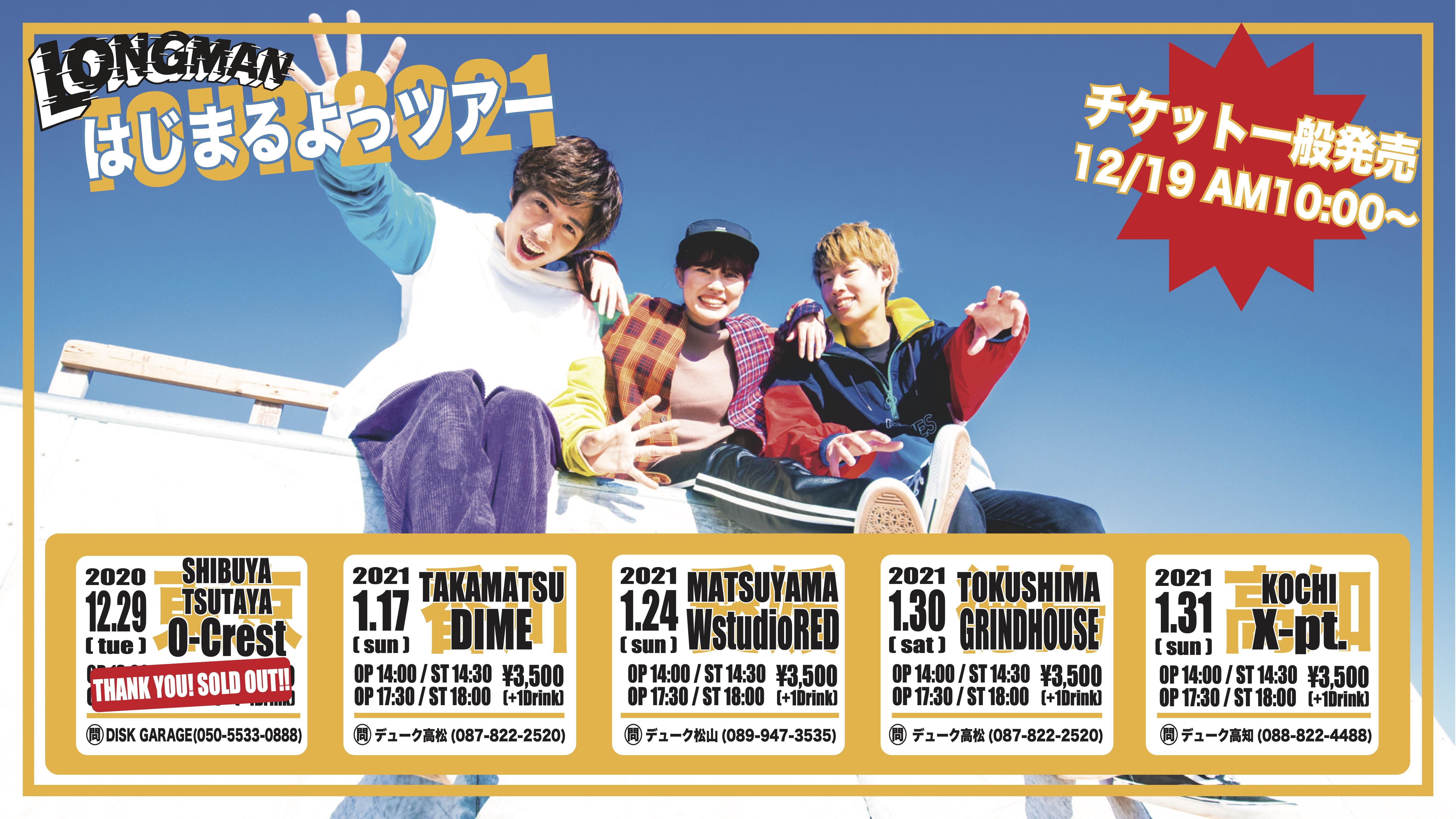 「LONGMANはじまるよっツアー」チケット発売中!
