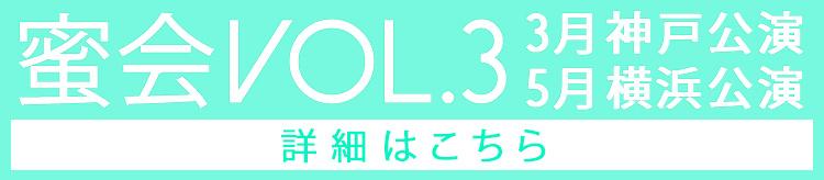 mitsukai2017_vol3