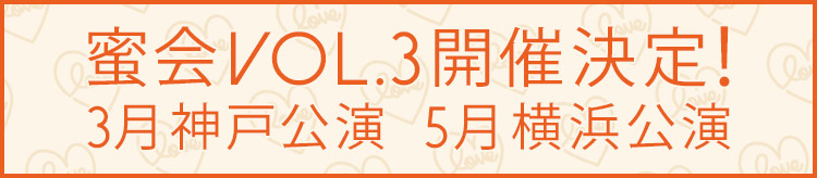 蜜会vol.3決定