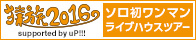 猿旅2016 supported by uP!!!