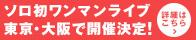 1stワンマンライブ東京・大阪で開催決定!