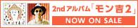 2ndアルバム「モン吉2」