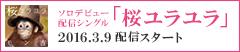ソロデビュー配信シングル「桜ユラユラ」