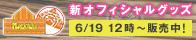 Monkichi 2017 新オフィシャルグッズ
