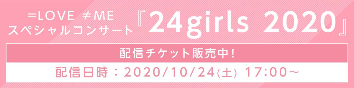 24girls2020 配信