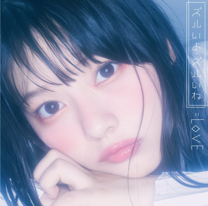 =LOVE/ズルいよ ズルいね[CD+DVD/Type-C] (「君の音だったんだ」収録)
