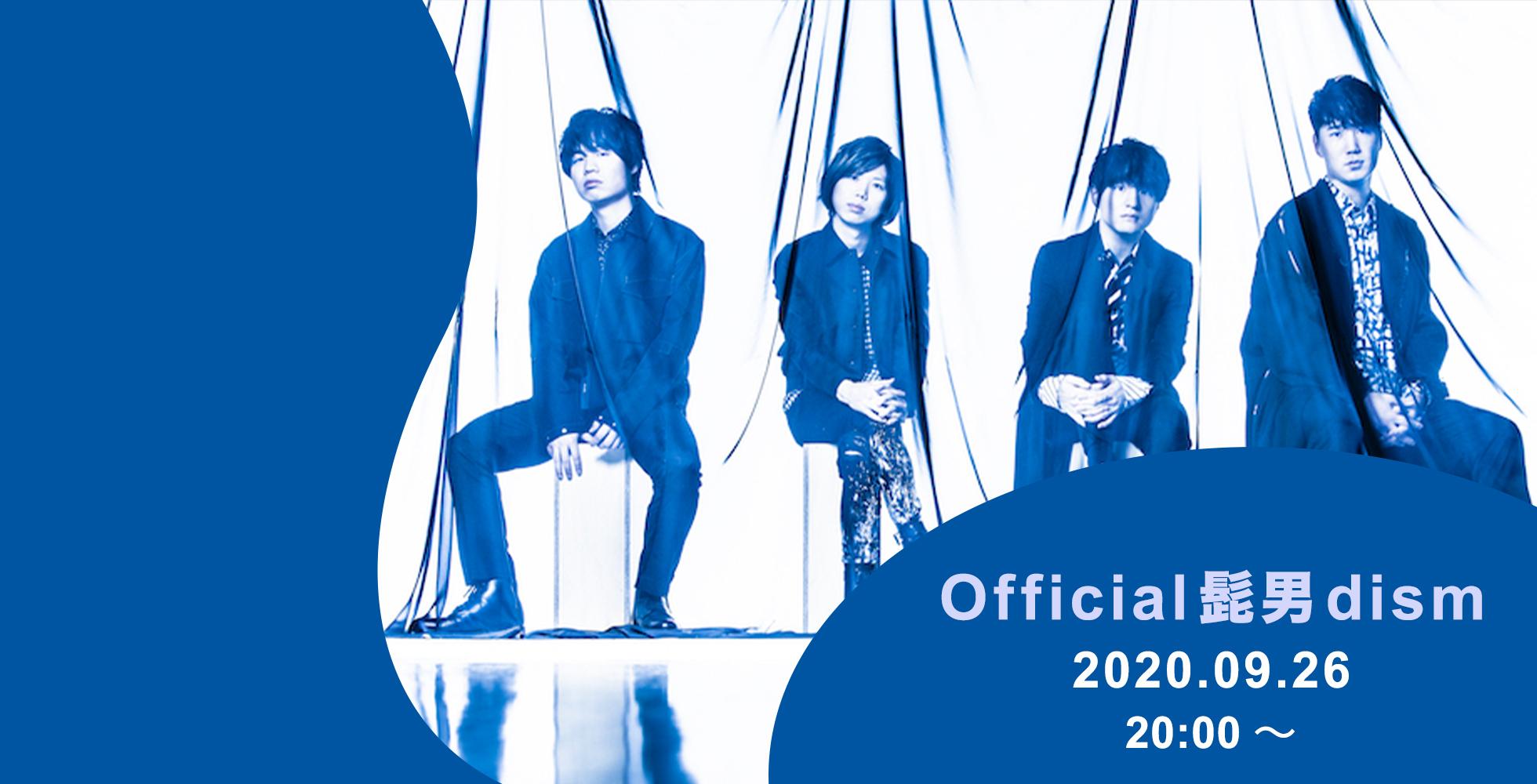 Official髭男dism ONLINE LIVE 2020 - Arena Travelers -
