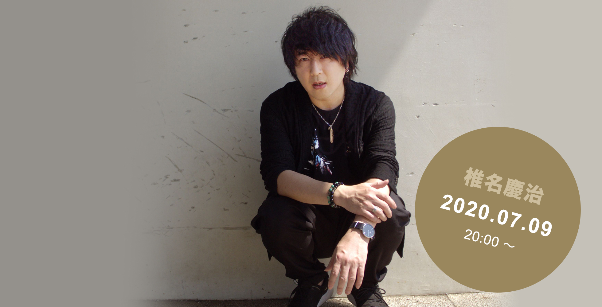 YOSHIHARU SHIINA ONLINE LIVE「FACE TO FACE REMOTE」