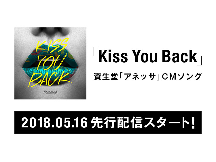 kiss_you_back