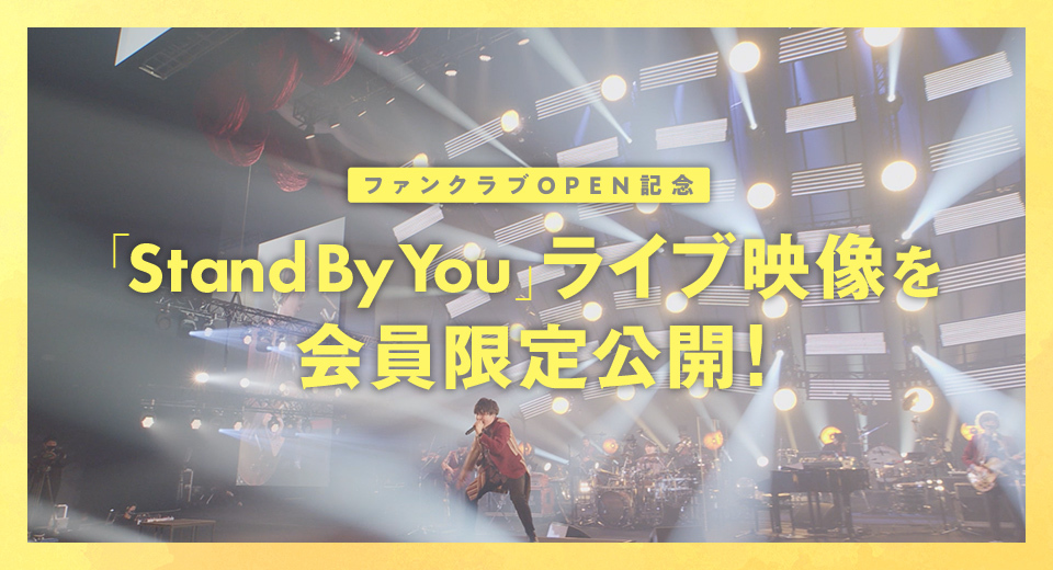「Stand By You」ライブ映像