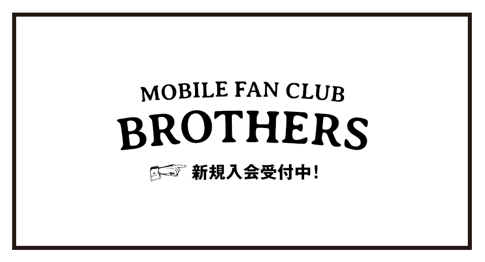 「BROTHERS」入会案内