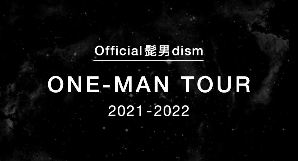 one - man tour 2021-2022 (仮)