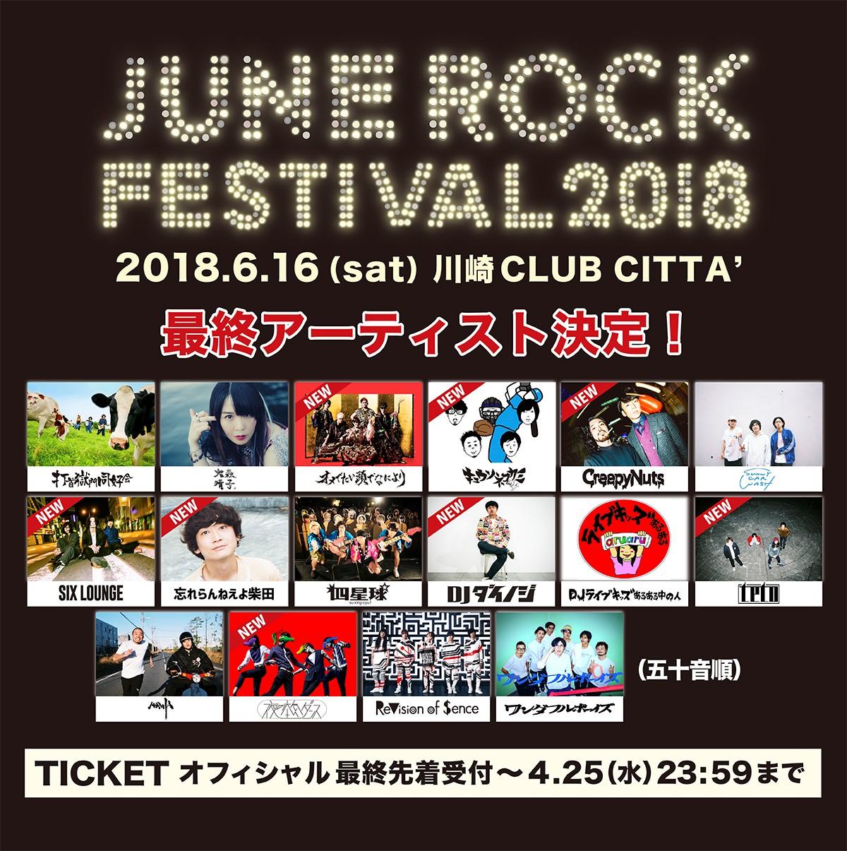JUNE ROCK FESTIVAL 2018 出演決定!