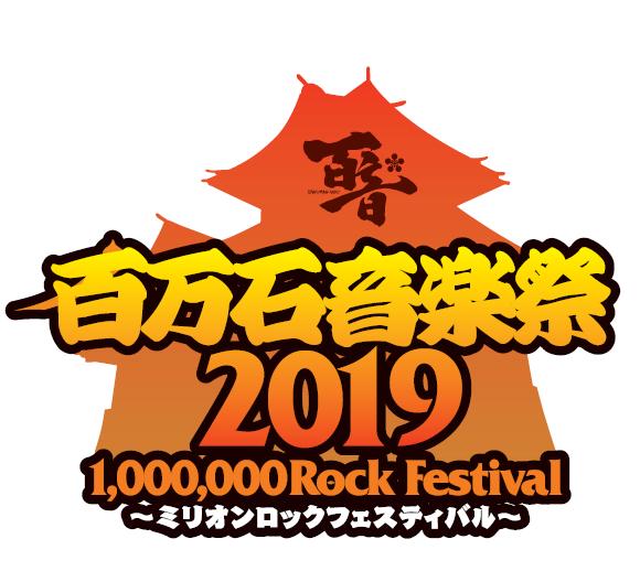 百万石音楽祭2019〜ミリオンロックフェスティバル〜 出演決定!