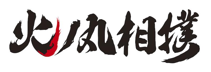 アニメ「火ノ丸相撲」エンディングテーマ決定!