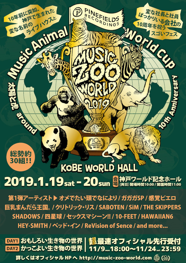 MUSIC ZOO WORLD 出演決定!