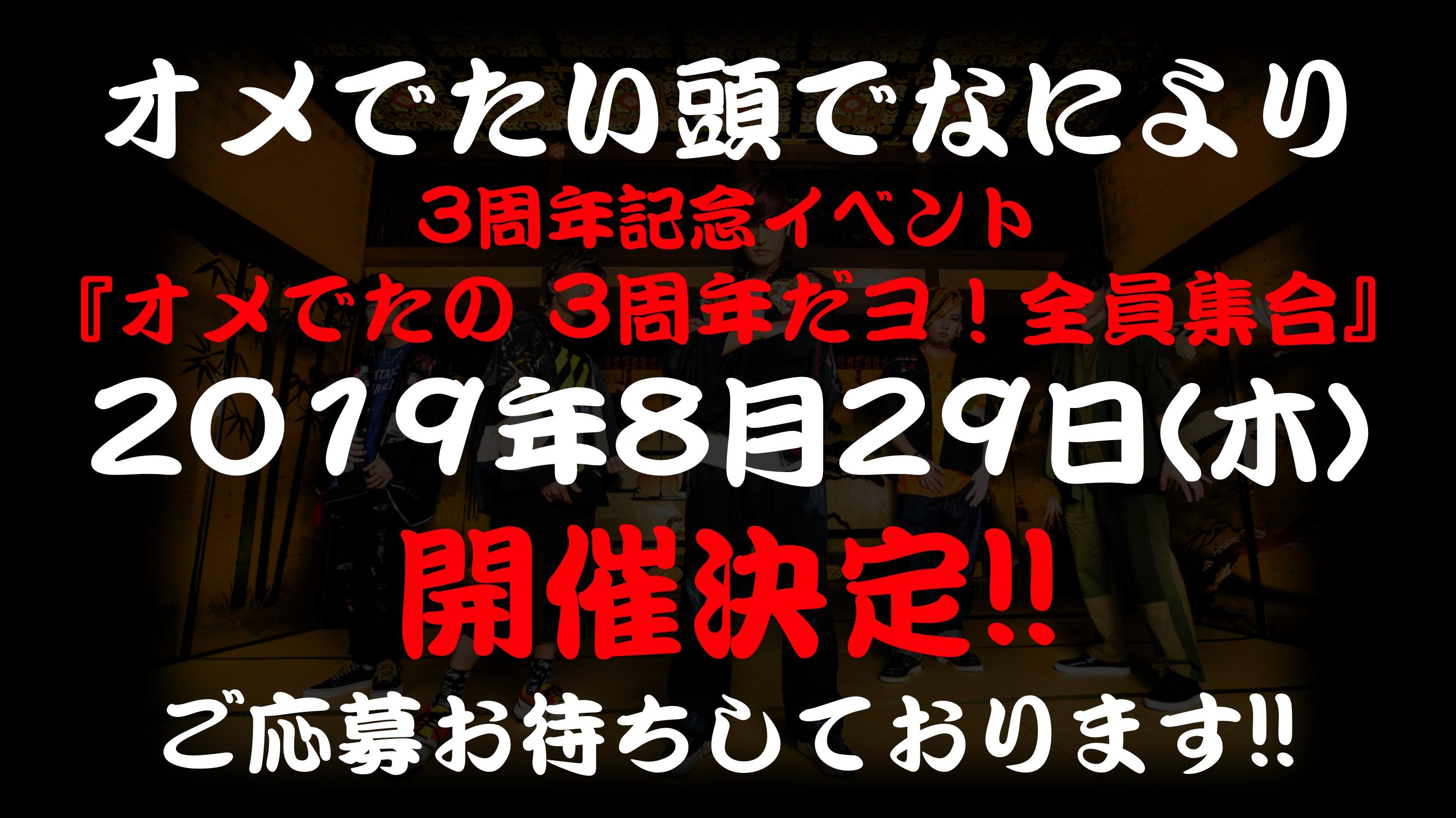 3周年記念イベント開催決定!