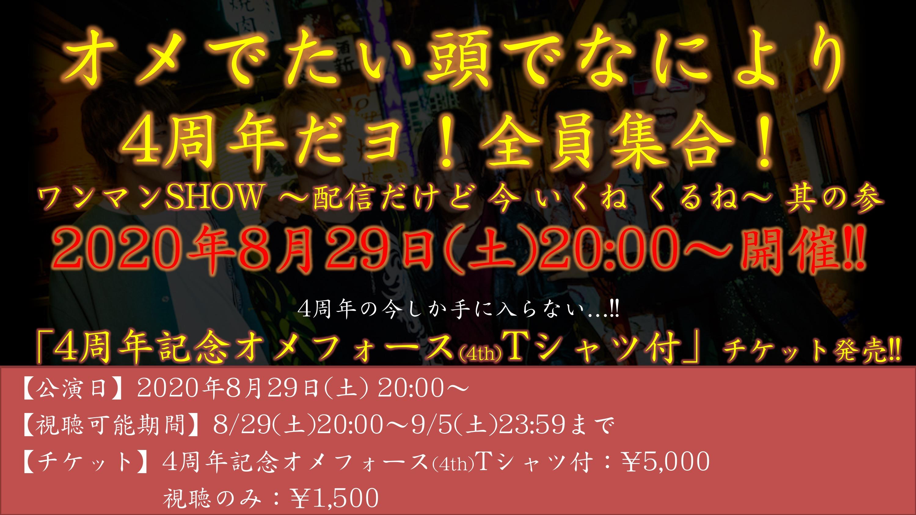 配信ワンマンSHOW「4周年だヨ!全員集合!」開催決定!