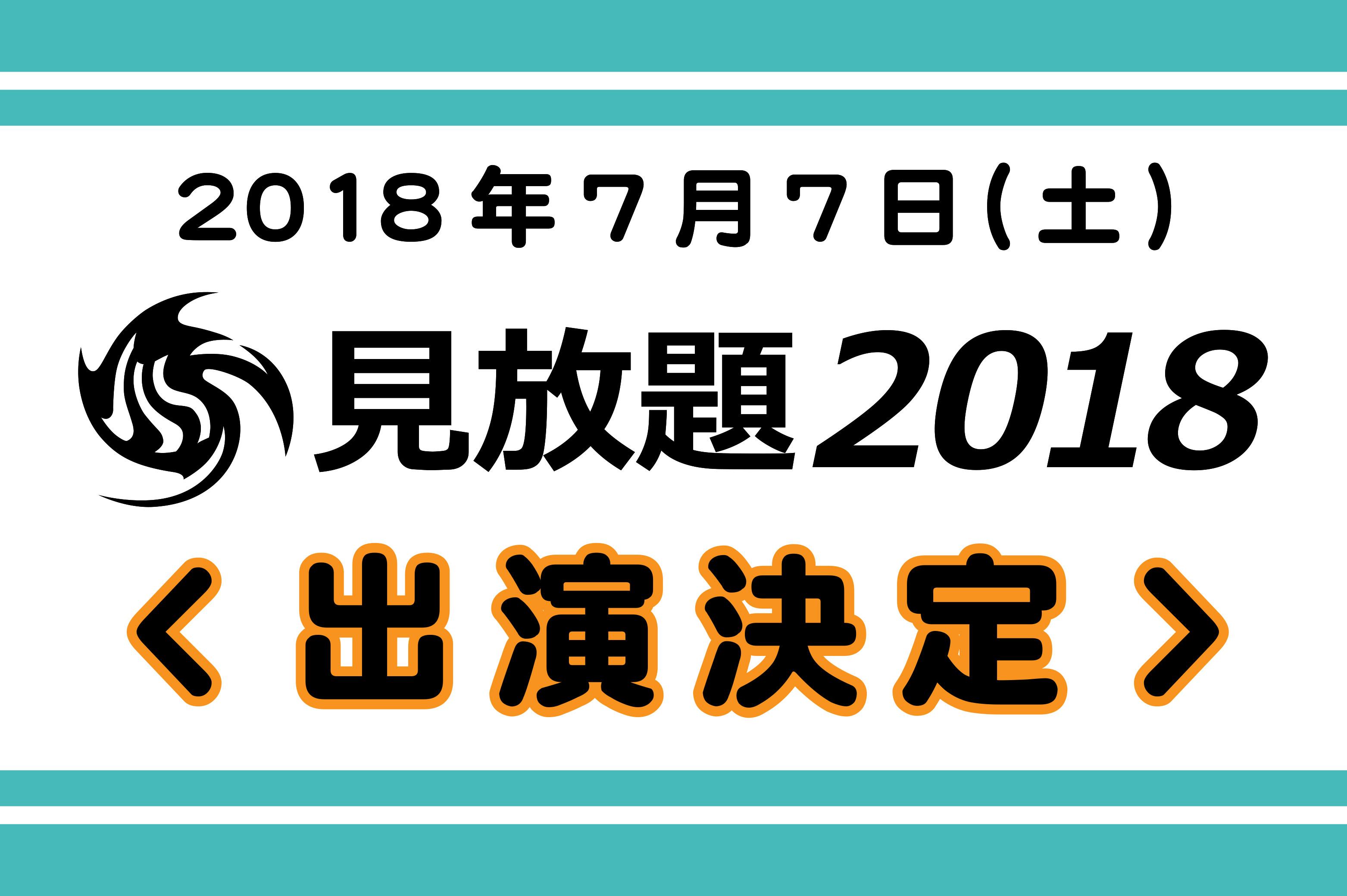 見放題2018 出演決定!