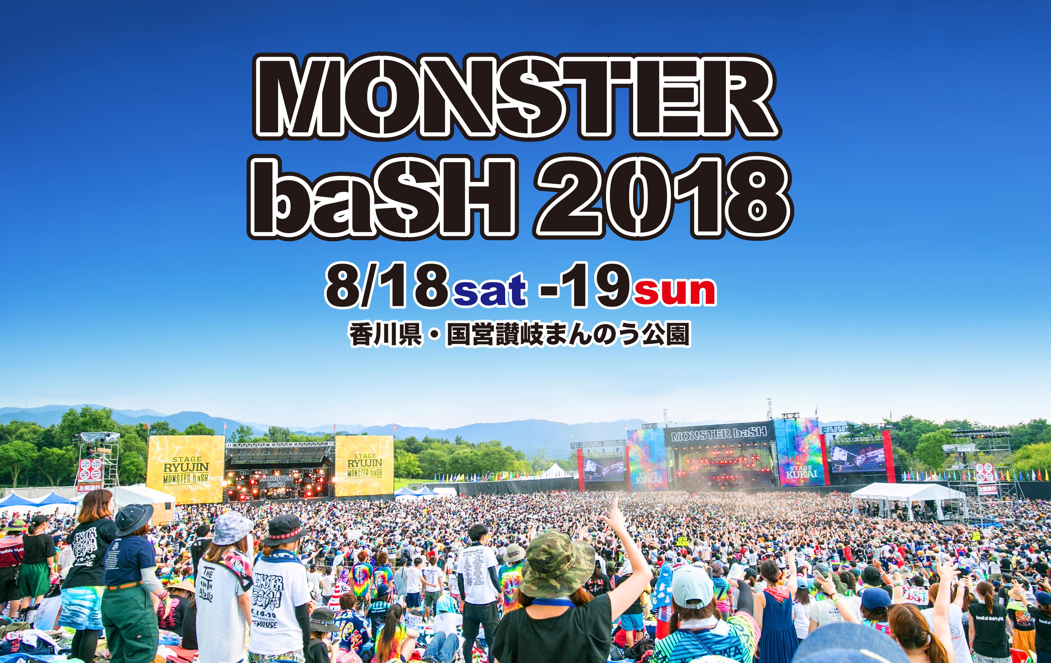 MONSTER baSH 2018 出演日発表!